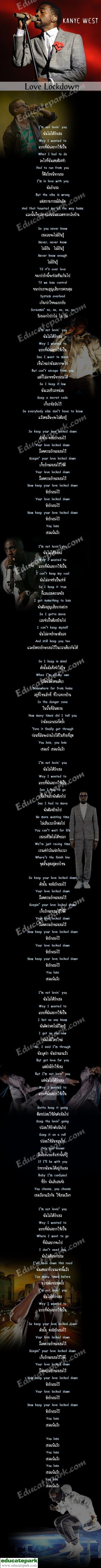 แปลเพลง Love Lockdown - Kanye West