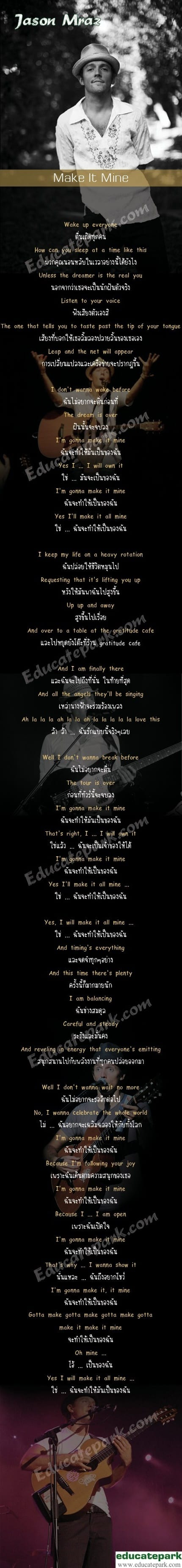 แปลเพลง Make It Mine - Jason Mraz