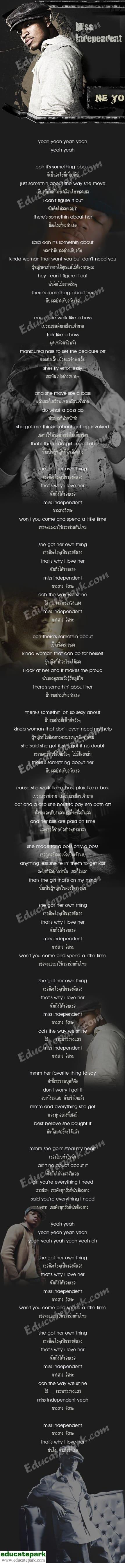 แปลเพลง Miss Independent - NE-YO