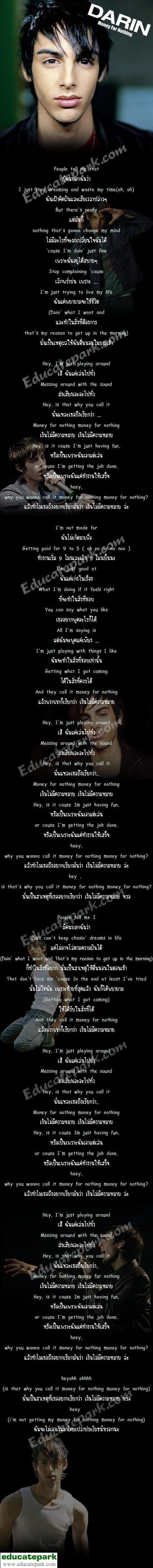 แปลเพลง Money For Nothing - Darin