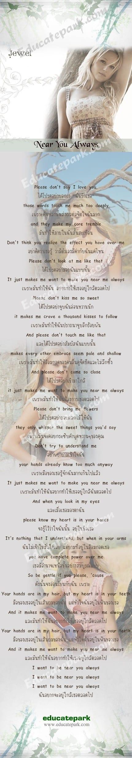 แปลเพลง Near You Always - Jewel