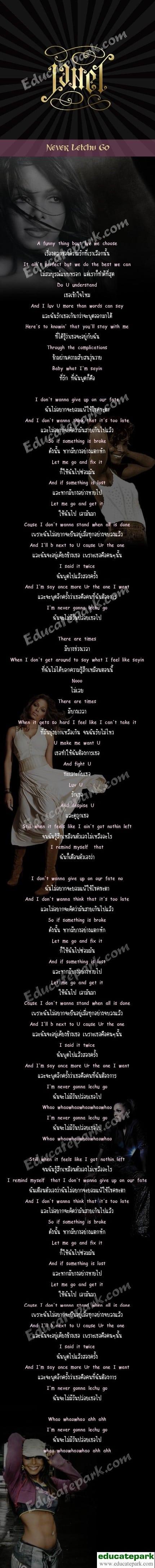 แปลเพลง Never Letchu Go - JANET JACKSON