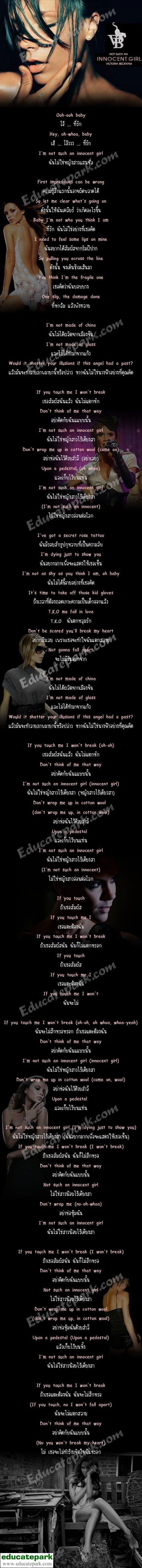แปลเพลง Not Such an Innocent Girl - Victoria Beckham