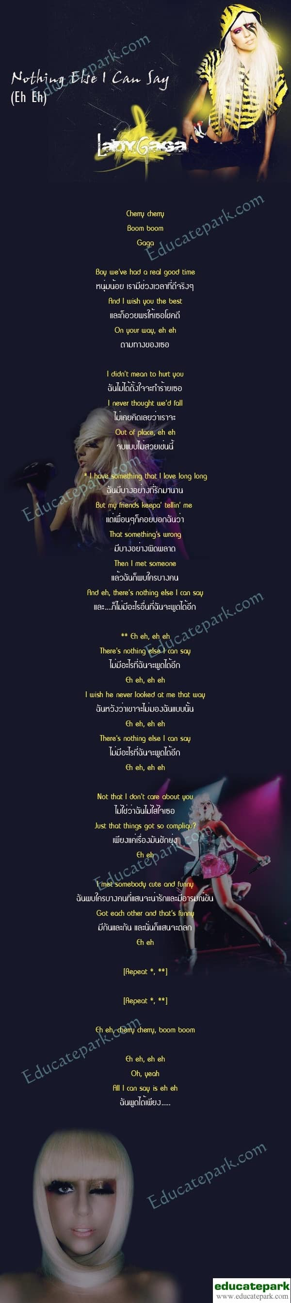 แปลเพลง Eh-Eh (Nothing Else I Can Say) - Lady Gaga