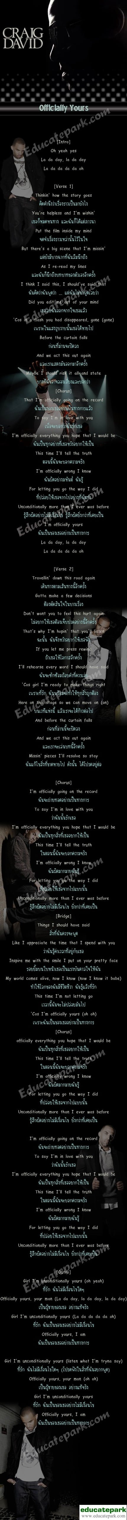 แปลเพลง Officially Yours - Craig David