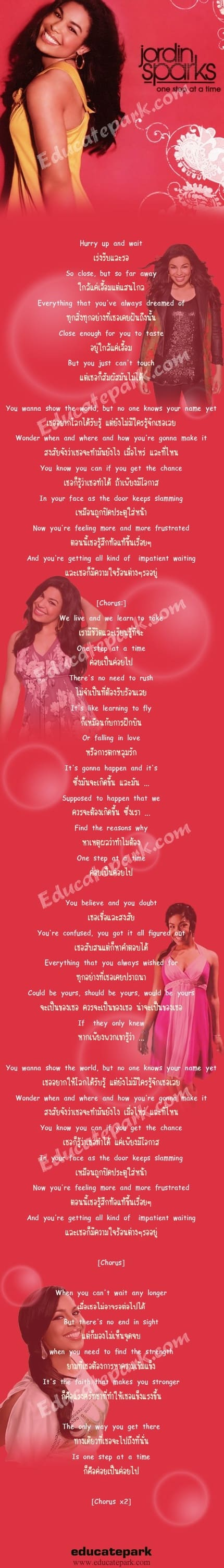 แปลเพลง One Step At A Time - Jordin Sparks