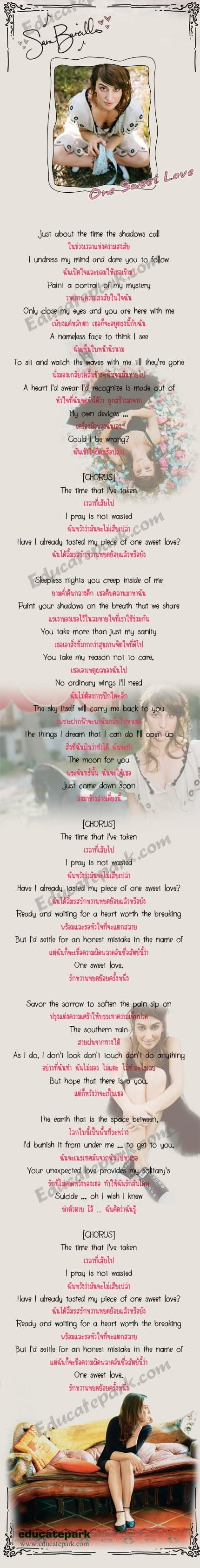 แปลเพลง One Sweet Love - Sara Bareilles