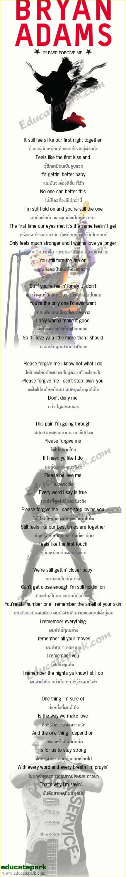 แปลเพลง Please Forgive Me - Bryan Adams