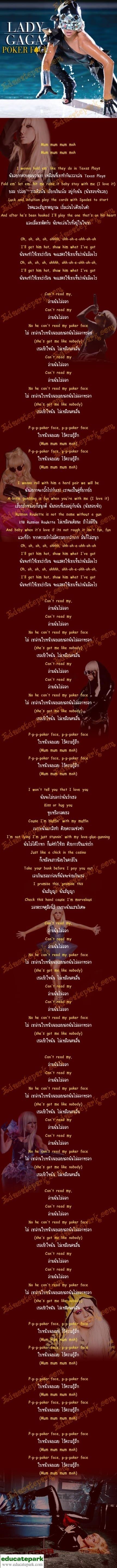 แปลเพลง Poker Face - Lady Gaga
