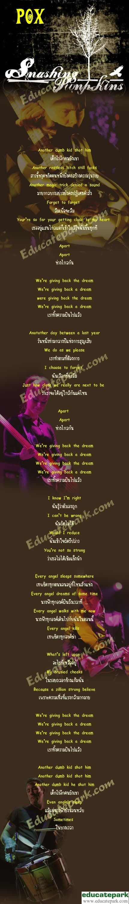 แปลเพลง Pox - The Smashing Pumpkins