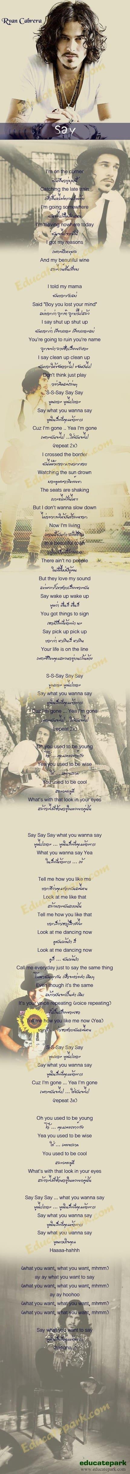 แปลเพลง Say - Ryan Cabrera