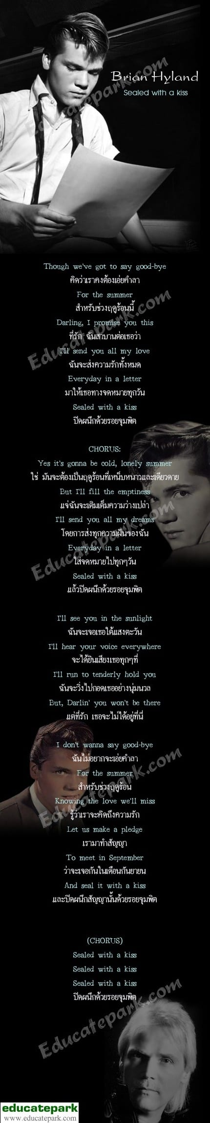 แปลเพลง Sealed with a kiss - Brian Hyland