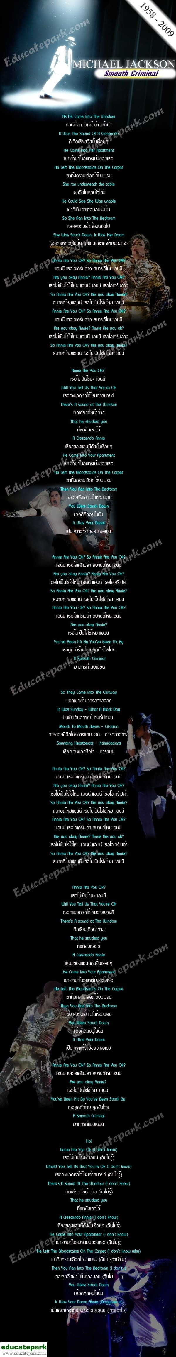 แปลเพลง Smooth Criminal - Michael Jackson