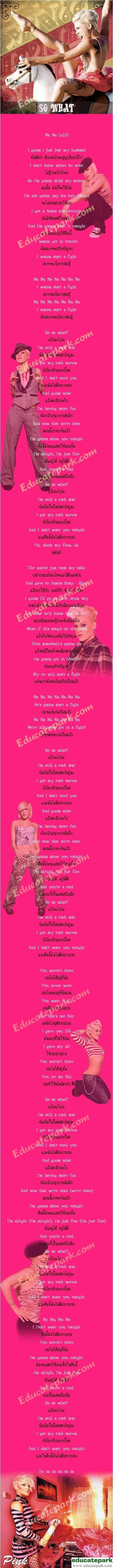 แปลเพลง So What - Pink