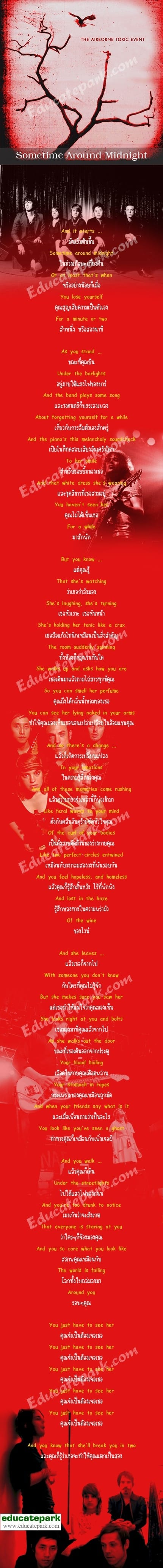 แปลเพลง Sometime Around Midnight - The Airborne Toxic Event