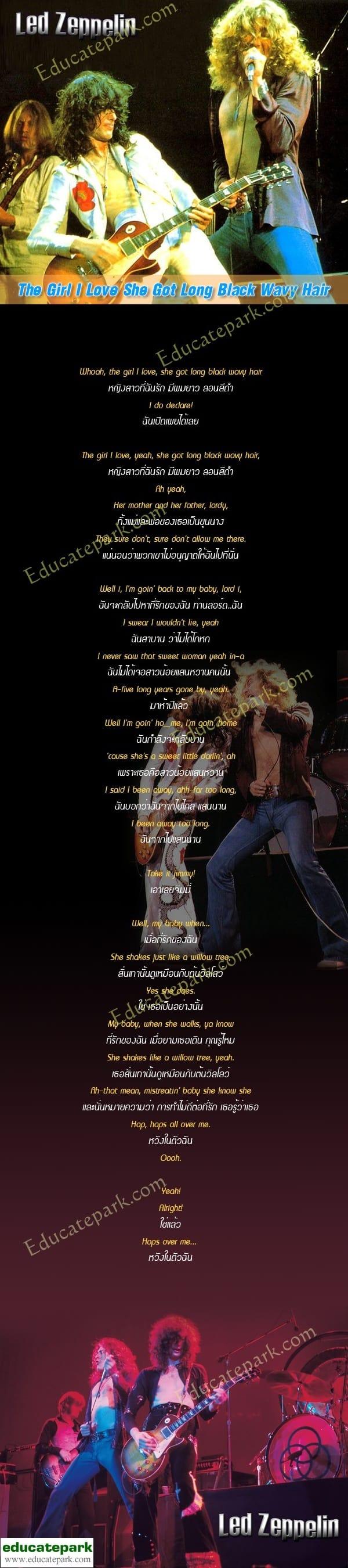 แปลเพลง The Girl I Love She Got Long Black Wavy Hair - Led Zeppelin