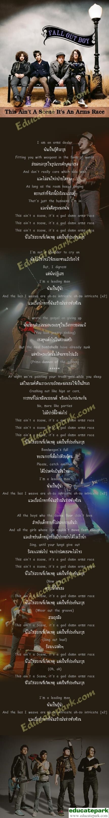 แปลเพลง This Ain't A Scene, It's An Arms Race - FALL OUT BOY