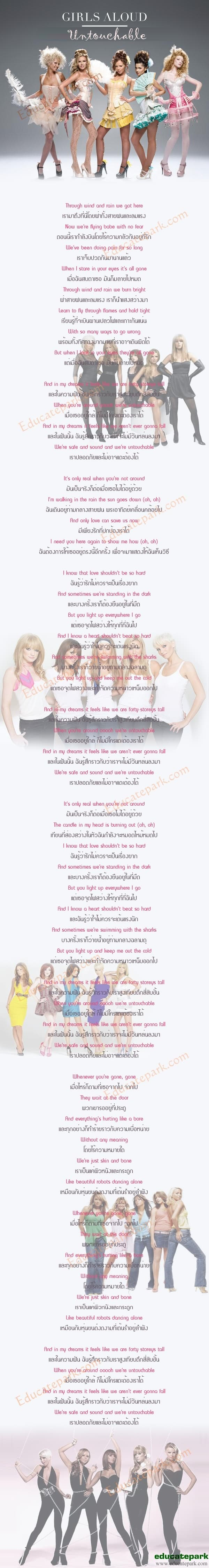แปลเพลง Untouchable - Girls Aloud