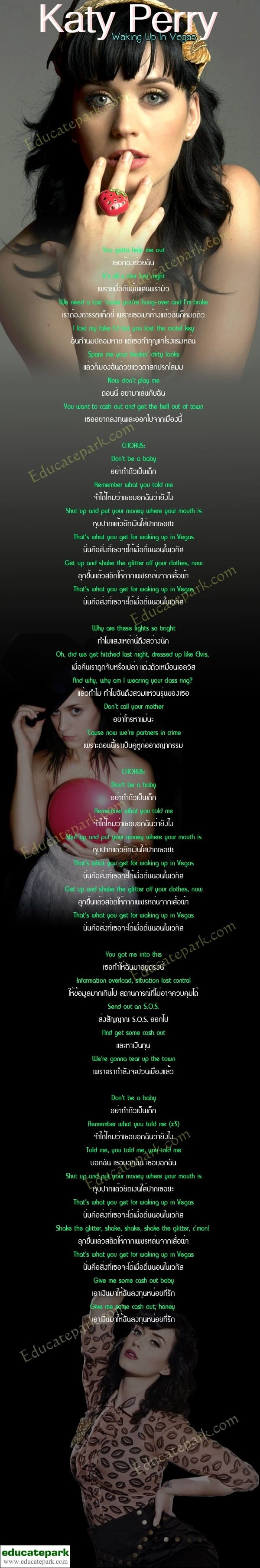 แปลเพลง Waking Up In Vegas - Katy Perry
