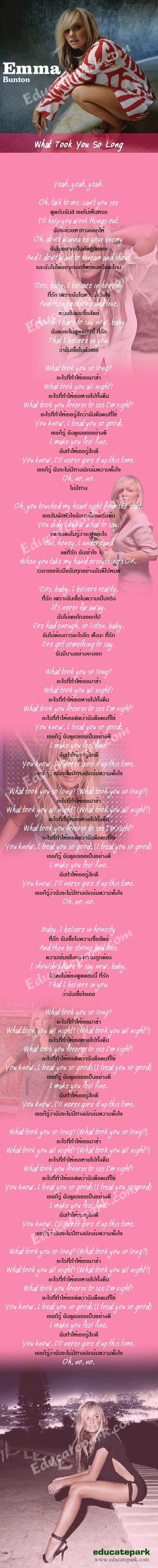 แปลเพลง What Took You So Long - Emma Bunton