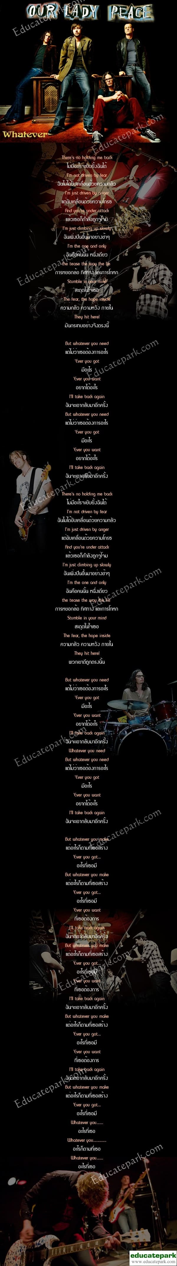 แปลเพลง Whatever - Our Lady Peace