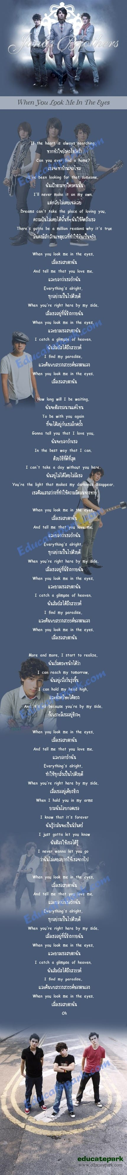 แปลเพลง When You Look Me In The Eyes - Jonas Brothers