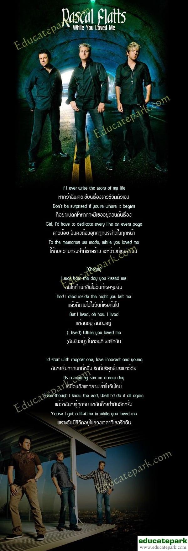 แปลเพลง While you loved me - Rascal Flatts