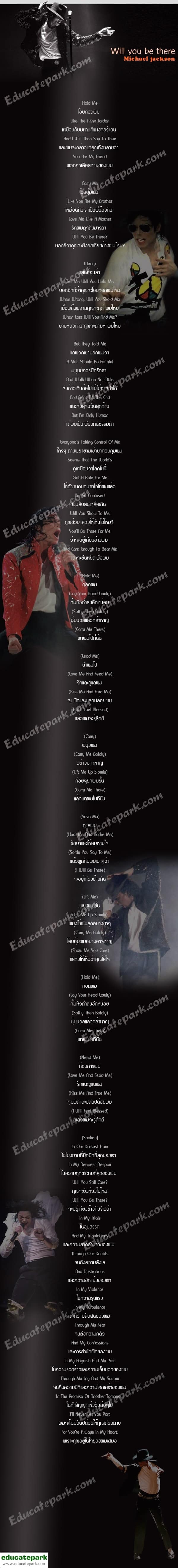 แปลเพลง Will You Be There - Michael Jackson