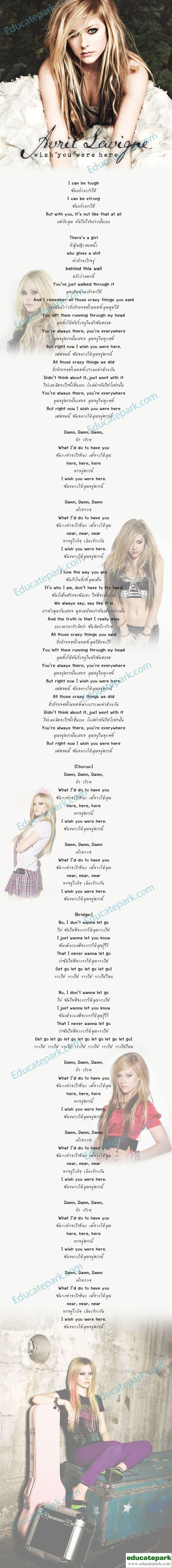 แปลเพลง Wish You Were Here - Avril Lavigne