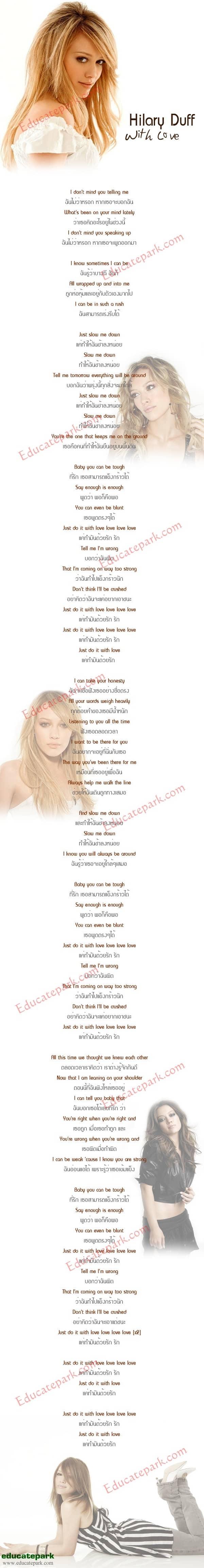 แปลเพลง With Love - Hilary Duff