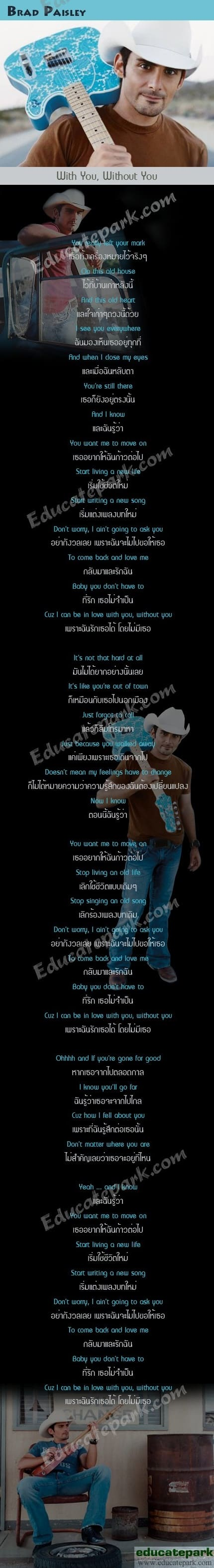 แปลเพลง With You Without You - Brad Paisley