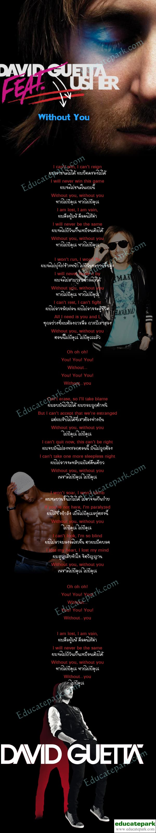แปลเพลง Without You - David Guetta ft. Usher