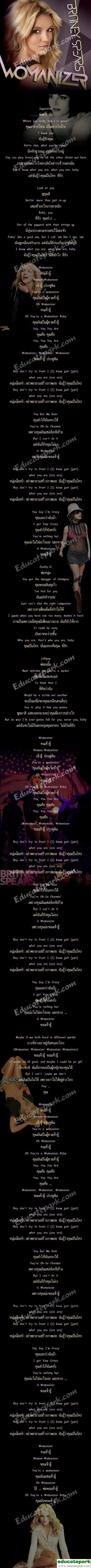 แปลเพลง Womanizer (Director's Cut) - Britney Spears