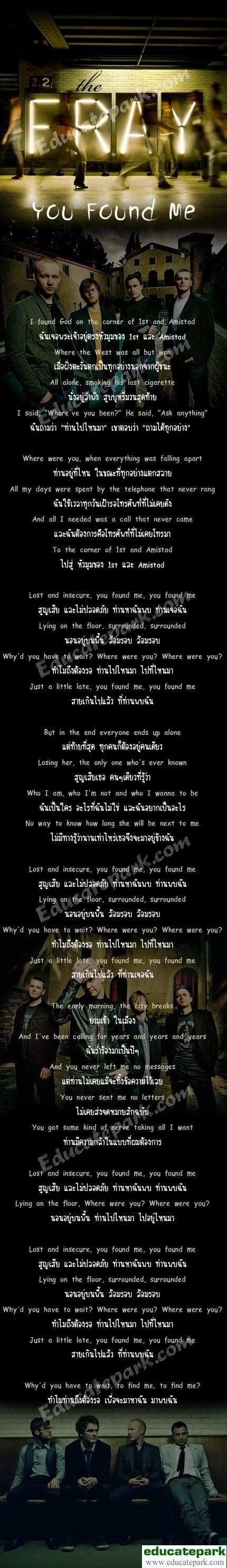 แปลเพลง You Found Me - The Fray