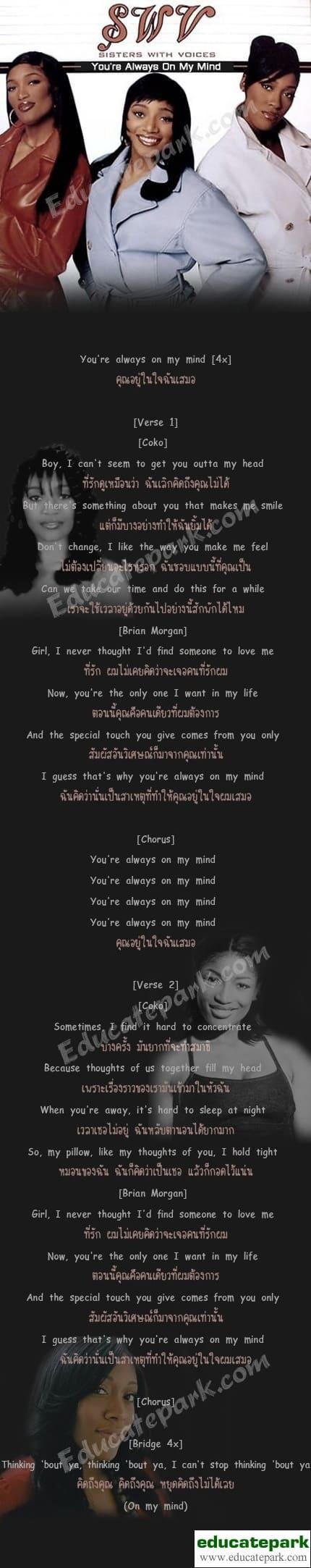 แปลเพลง Always On My Mind - SWV
