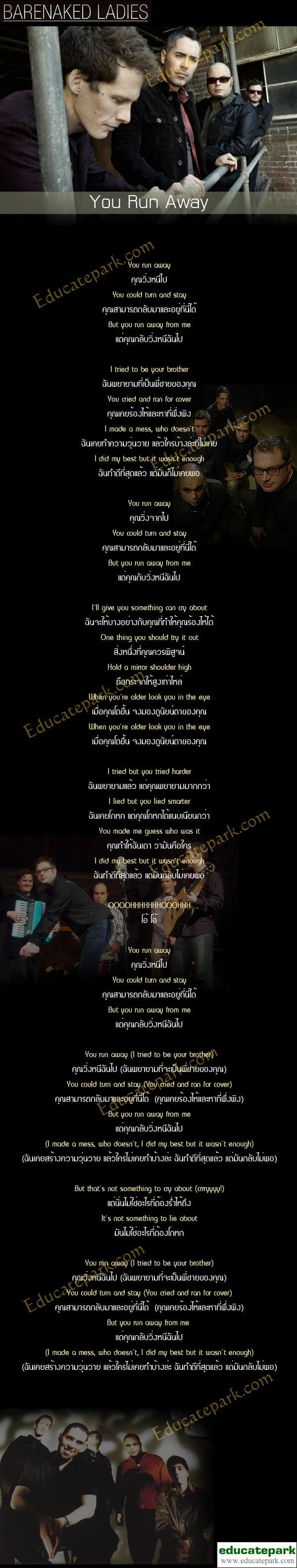 แปลเพลง You Run Away - Barenaked Ladies