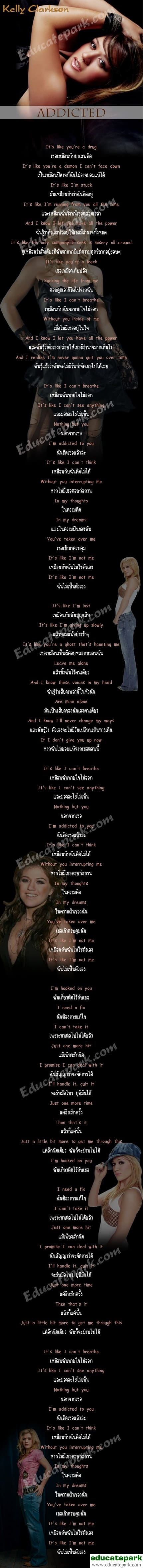 แปลเพลง Addicted - Kelly Clarkson
