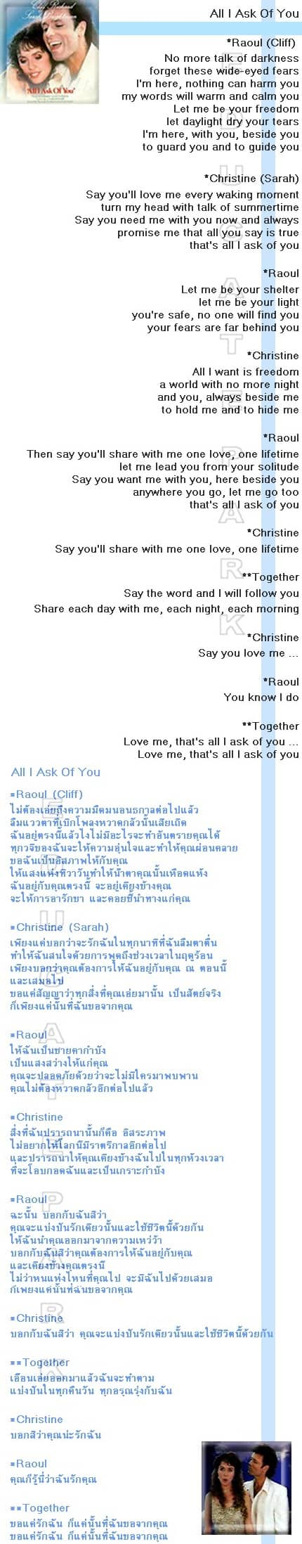 แปลเพลง All I Ask of You - Christine & Raoul