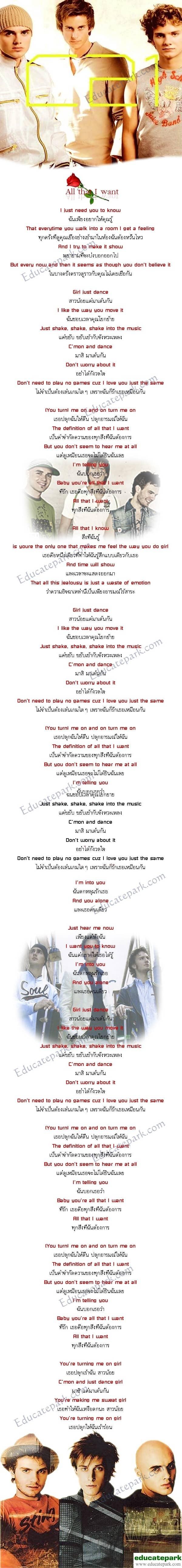 แปลเพลง All That I Want - C21