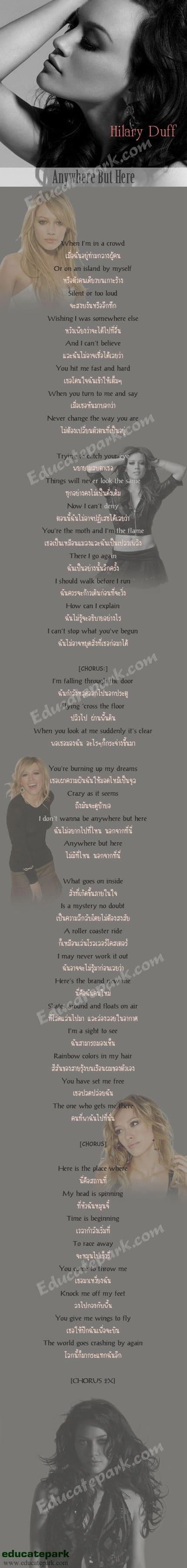 แปลเพลง Anywhere But Here - Hilary Duff