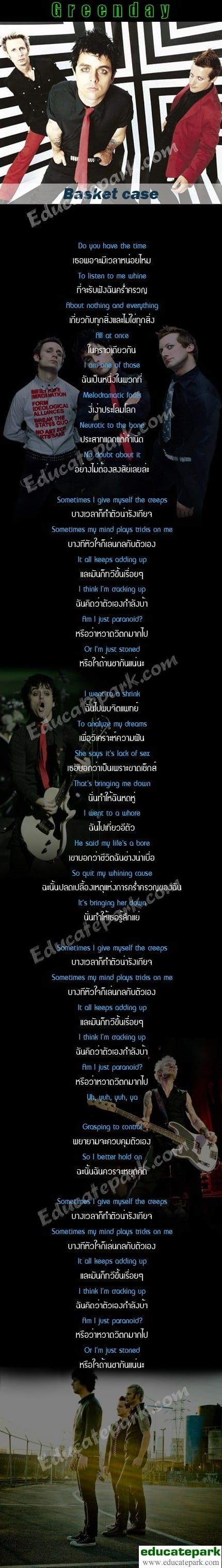 แปลเพลง Basket Case - Green Day