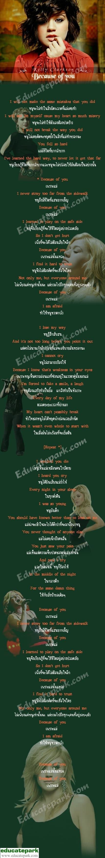 แปลเพลง Because Of You - Kelly Clarkson