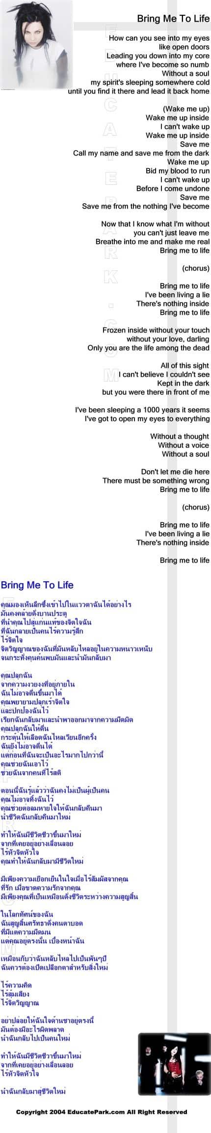 แปลเพลง Bring Me to Life - Evanescence