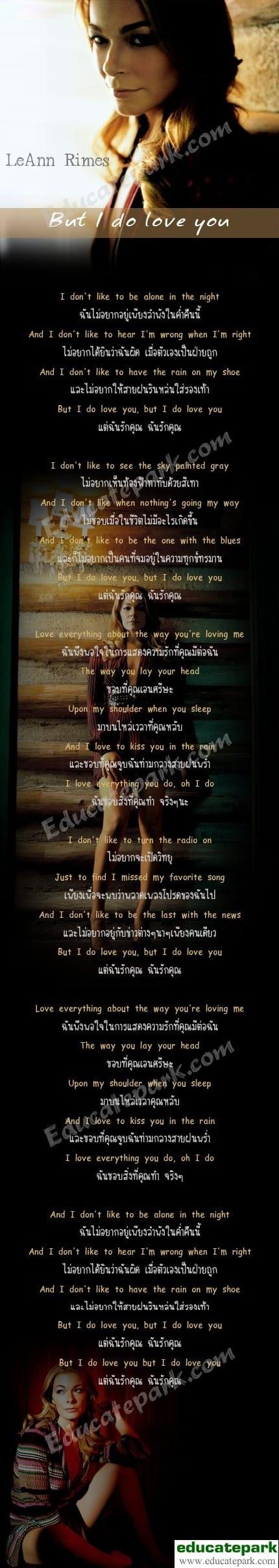 แปลเพลง But I Do Love You - LeAnn Rimes