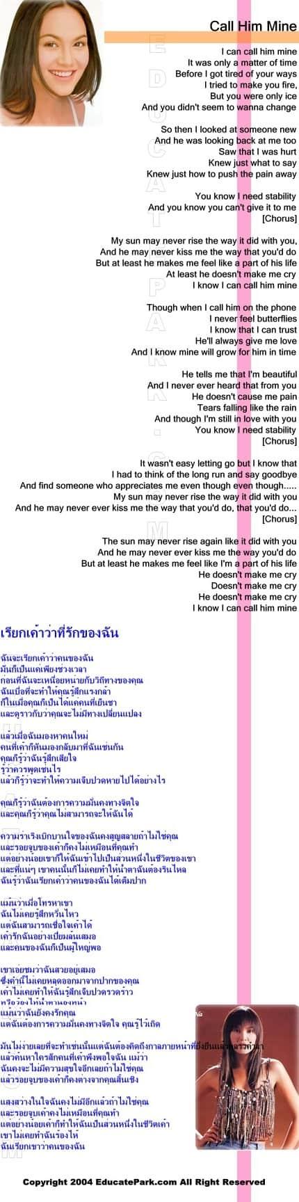 แปลเพลง Call Him Mine - Tata Young