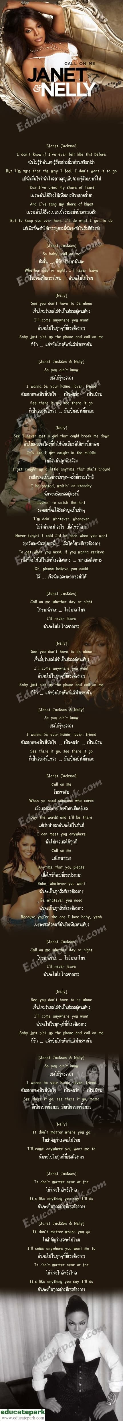 แปลเพลง Call On Me - Janet Jackson Feat. Nelly