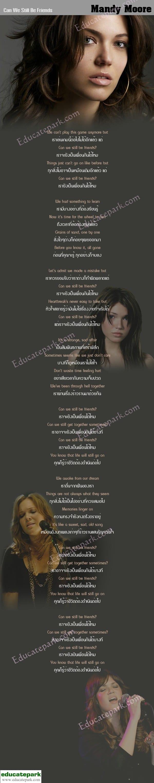 แปลเพลง Can We Still Be Friends - Mandy Moore