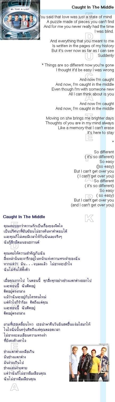 แปลเพลง Caught in the Middle - A1
