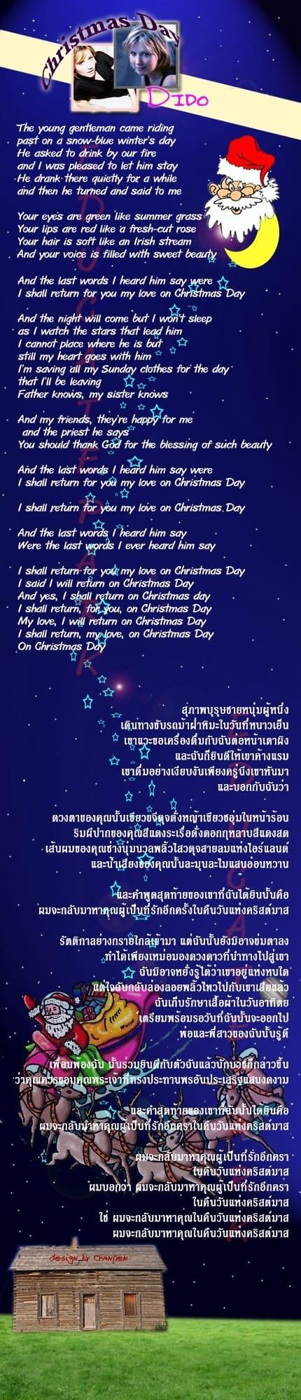 แปลเพลง Christmas Day - Dido
