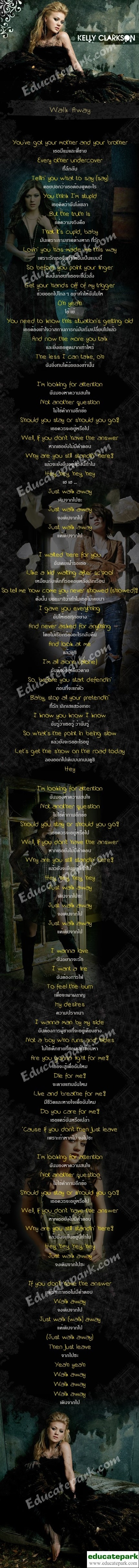 แปลเพลง Walk Away - Kelly Clarkson
